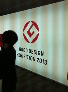 グッドデザイン賞 2013