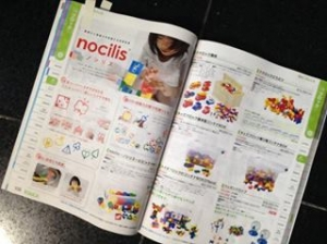 保育カタログ掲載 シリコンブロック ノシリス