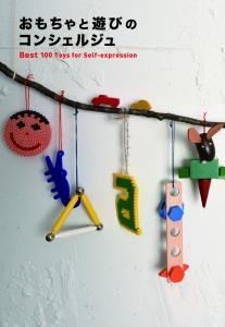 おもちゃと遊びのコンシェルジュ