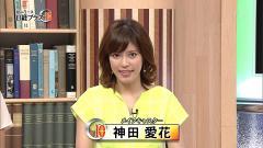 神田愛花アナ日経プラス10画像