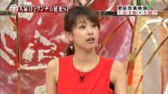加藤綾子アナのエロエロな二の腕画像
