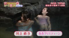 春香クリスティーンの露天風呂▼ゾーンチラ画像