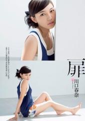 川口春奈ビキニ画像3