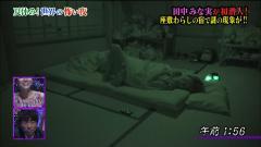 田中みな実アナ寝乱れ赤外線画像