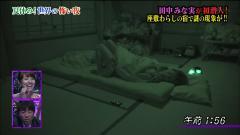 田中みな実アナ赤外線寝姿画像