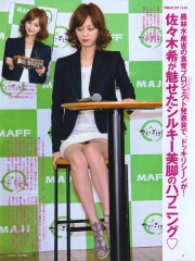 佐々木希のミニスカパンチラ画像