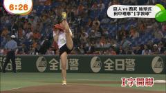 田中理恵選手始球式でI字開脚の股間画像