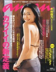 木村佳乃の透け透けビキニ画像