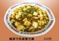 風邪予防麻婆豆腐