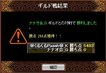 くるぱー84