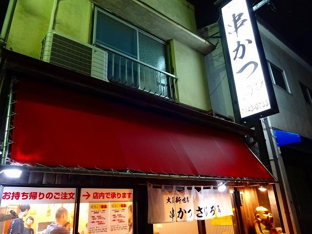 さじろう2 (1)