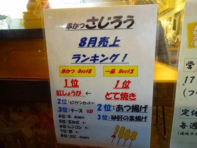 さじろう2 (2)