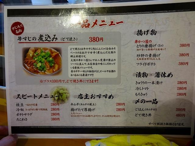 さじろう2 (4)