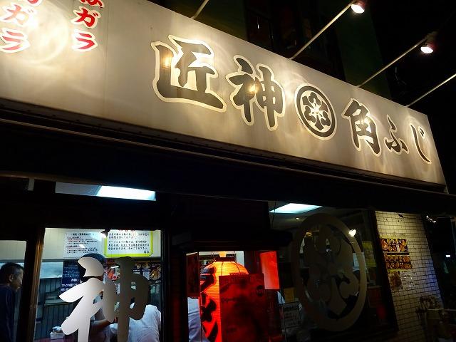 匠神角ふじ5 (1)