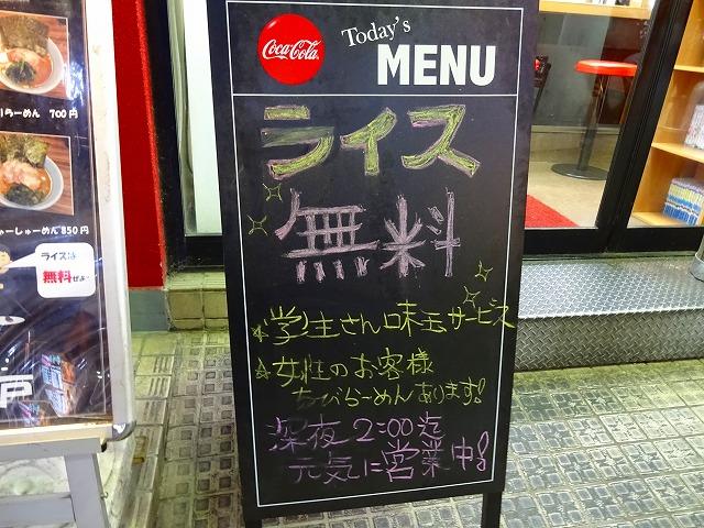 武蔵家5 (2)