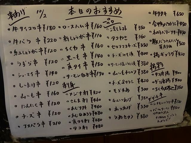 しぶや2 (2)