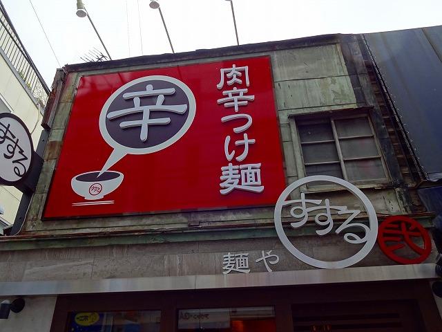 すする弐4 (1)