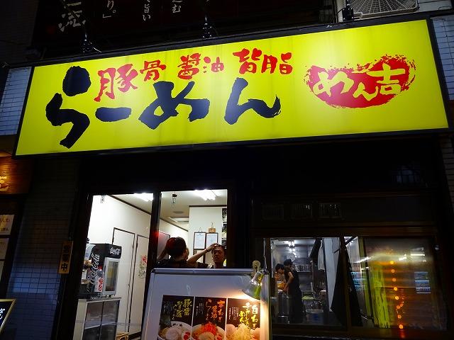 めん吉 新松戸店3 (1)