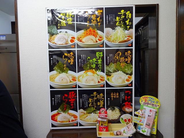 めん吉 新松戸店3 (2)