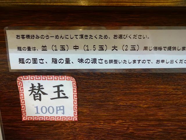 めん吉 新松戸店3 (3)