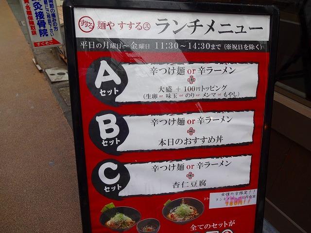 すする2,4