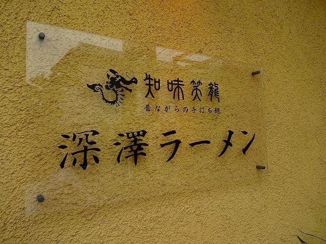 深澤らーめん4 (1)