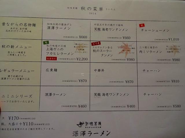 深澤らーめん4 (2)