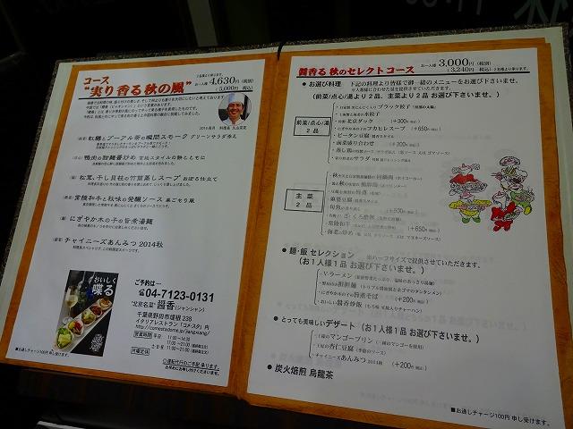 醤香3 (2)
