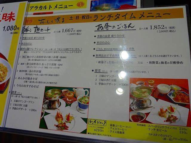 醤香3 (22)