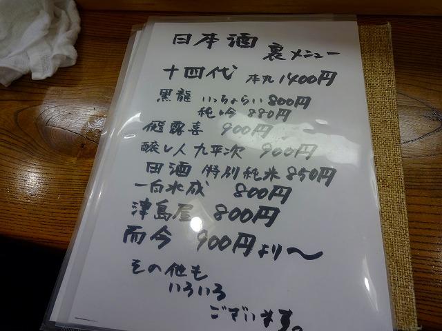 はくたか (5)
