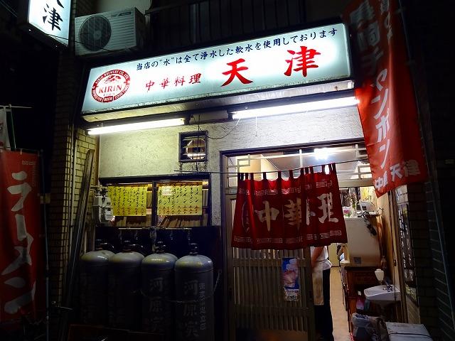 天津5 (1)