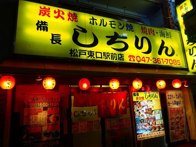 しちりん松戸東店 (1)