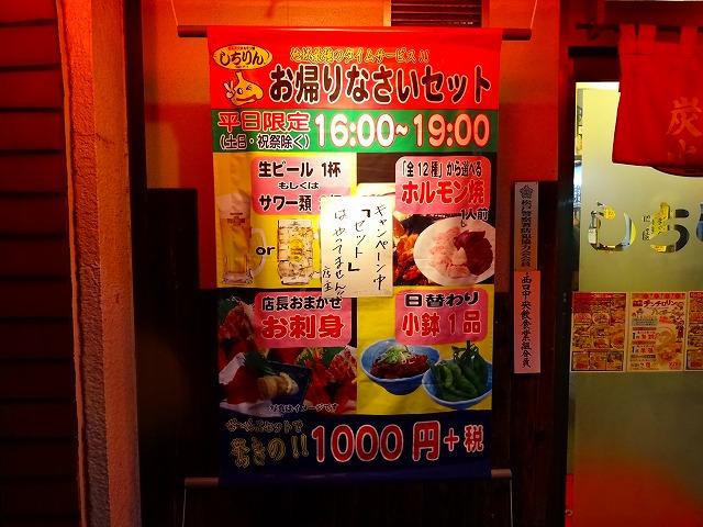 しちりん松戸東店 (2)