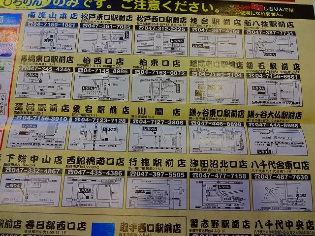 しちりん松戸東店 (10)