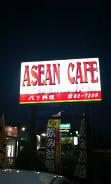 アジアンカフェ (2)
