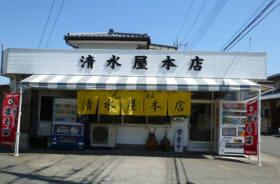 清水屋本店 (1)