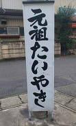 清水屋本店 (9)