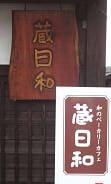 蔵日和 (3)