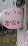 あべにゅー (2)