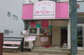 あべにゅー (1)