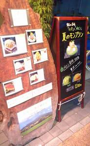 和栗や (5)