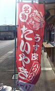 たい焼き みづほ (5)