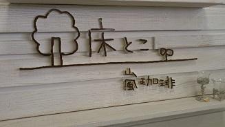床とこ (5)