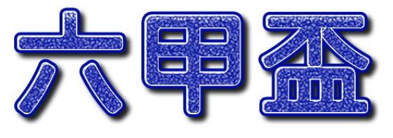 六甲盃ロゴ