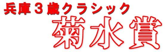 菊水賞のロゴ