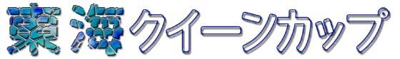東海クイーンカップロゴ