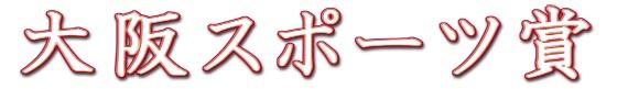 大阪スポーツ賞ロゴ