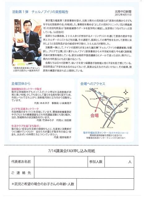 吉田先生講演会チラシ2