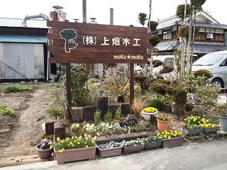 20130322上畑木工新看板