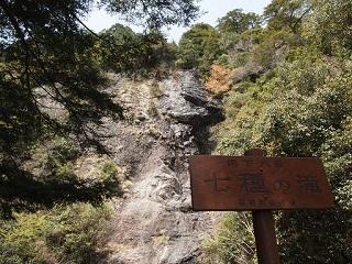 20130416七種山七種の滝
